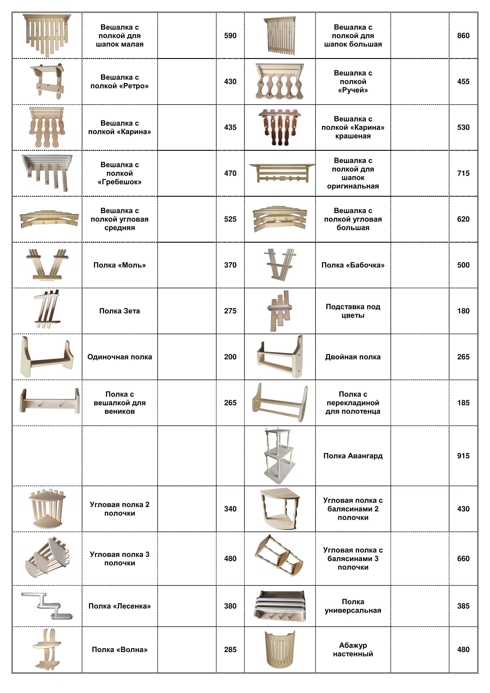 Прайс лист на мебель для бани и сауны из липы в городе Сергиев Посад